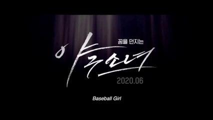 BASEBALL GIRL (2020) Trailer VOST - ENG