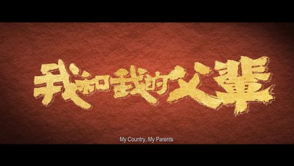 MY COUNTRY MY PARENTS (2021) Trailer VOST - ENG