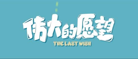 THE LAST WISH (2019) Trailer VO - CHINA