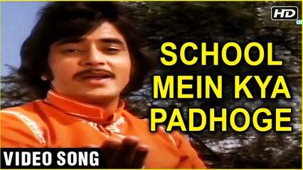 School Mein Kya Padhoge - Video Song Dildaar Songs Jeetendra Kishore Kumar Hits