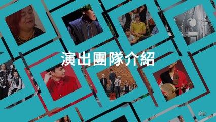 2021世界音樂節@臺灣【演出團隊介紹】 / 2021 World Music Festival@TAIWAN (Program Line Up)