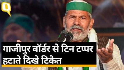 Ghazipur Border: SC की टिप्पणी के बाद Rakesh Tikait - किसानों ने नहीं, Delhi Police ने ब्लॉक की सड़कें