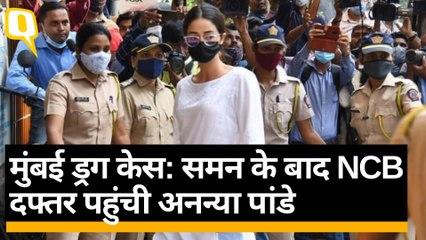 Ananya Panday, Mumbai Drugs Case में पूछताछ के लिए NCB दफ्तर पहुंचीं | Quint Hindi