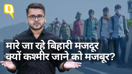 Bihar से पलायन का दस्तूर, क्या है मजदूरों का कसूर? | Migrant Workers | Quint Hindi