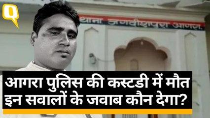 Agra: Custody में Arun Valmiki की मौत, Police पर उठ रहे सवाल | Quint Hindi