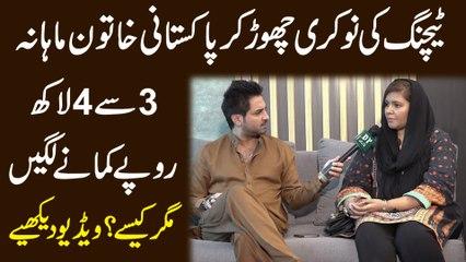 Teaching ki nokri chor kr Pakistani khatoon mahana 3 se 4 lakh rupay kamany lagi, magar kesay? Video dekhiye