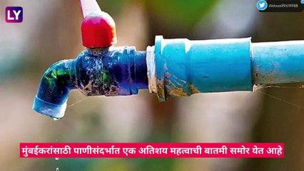 Water Cut Off In Mumbai: मुंबईत येत्या 26-27 ऑक्टोबर रोजी पाणी कपात; पहा कोणत्या विभागाचा आहे समावेश
