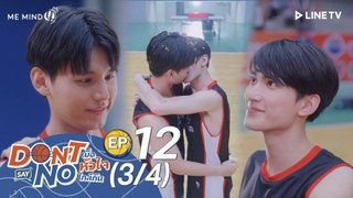 Don't Say No The Series EP12 Finale [3-4]  [Click (☰) for ENG France German Spanish Hindi Indo Thai Malay Italian Arabic CC]