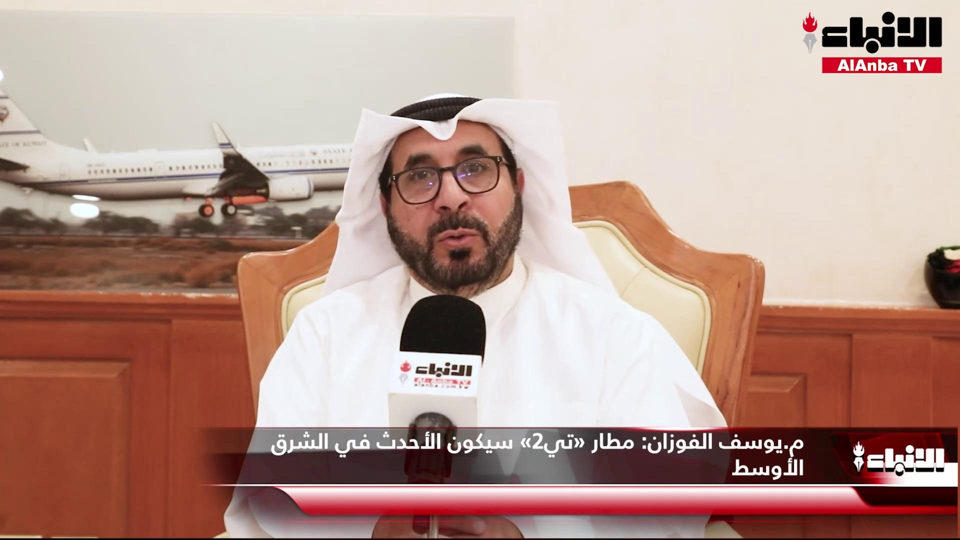 المدير العام للإدارة العامة للطيران المدني م.يوسف الفوزان في تصريحات لـ «الأنباء»