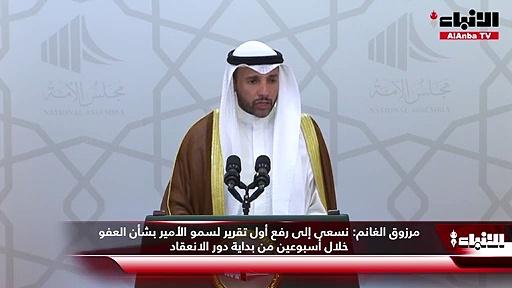 مرزوق الغانم: نسعى إلى رفع أول تقرير لسمو الأمير بشأن العفو خلال أسبوعين من بداية دور الانعقاد