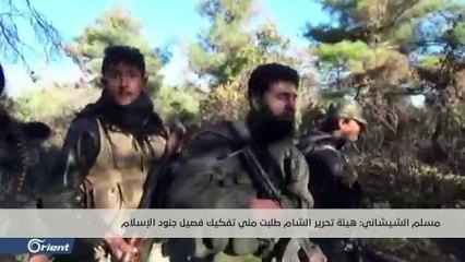 الجولاني يطلب من مسلم الشيشاني تفكيك فصيل جنود الإسلام والخروج من إدلب