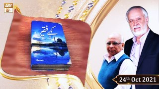 Kahey Faqeer - Farhan Aslam - Sarfaraz Shah - 24th October 2021 - ARY Qtv