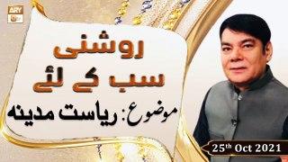 Roshni Sab Kay Liye - Shahid Masroor - 25th October 2021 - ARY Qtv