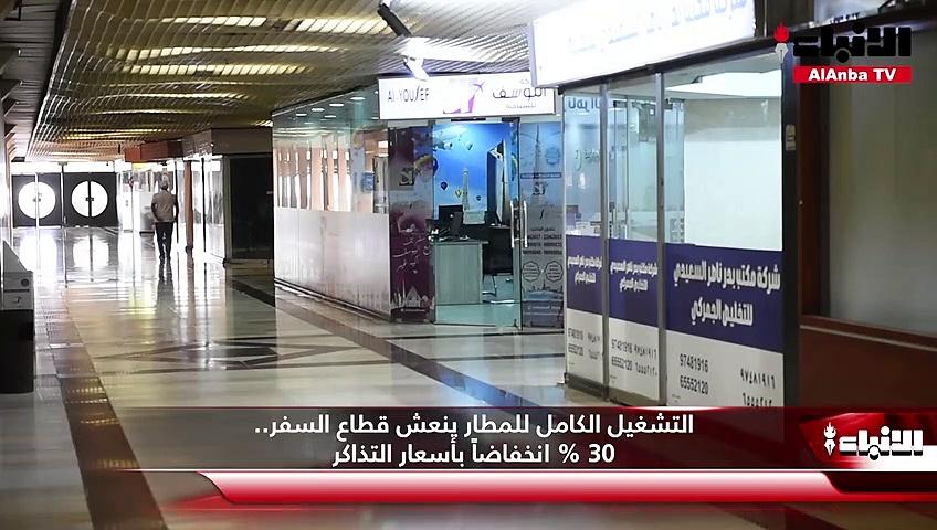 التشغيل الكامل للمطار ينعش قطاع السفر..30% انخفاضاً بأسعار التذاكر