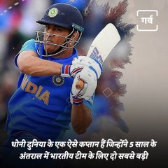 Why Did BCCI Appoint Dhoni As India's Mentor For T20 World Cup