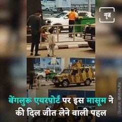 This Heartwarming Video Of Little Kid From Bangalore Airport Will Make Your Day