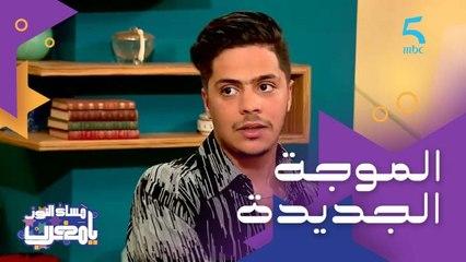 """كبر كيسمع لمحمد عبد الوهاب ونعيمة سميح ولكن الموسيقى تبدلات.. وصبري بدر """"خاصك تمشي مع الموجة"""""""