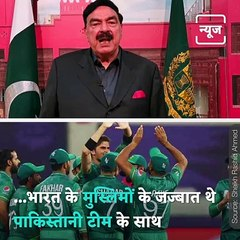 Know What Pakistani Home Minister Said Post Their First Victory Against India In World Cup