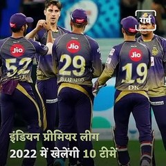 Know Which Are The Two New Teams Of IPL