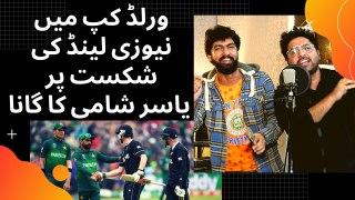 Security...World Cup me New Zealand ki shikast pr Yasir Shami Ka gana…