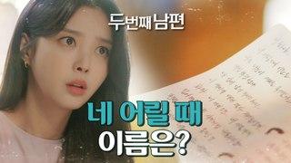 [HOT] Um Hyunkyung opens her grandmother's belongings!, 두 번째 남편 20211027
