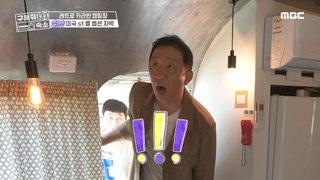 [HOT]The cozy interior of the caravan that surprised Heo Jae, too.,구해줘! 숙소 211027
