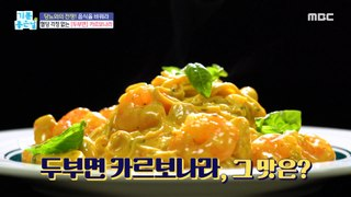 [HEALTHY] Carbonara without worrying about blood sugar?, 기분 좋은 날 211028