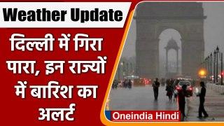 Weather Update: IMD का Alert, Tamil Nadu समेत इन राज्यों में हो सकती है Heavy Rain   वनइंडिया हिंदी