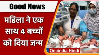 Hyderabad के एक अस्पताल में 27 साल की महिला ने दिया 4 बच्चों को जन्म   वनइंडिया हिंदी