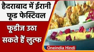 Hyderabad में Iranian Food Festival, Video देखते ही मुंह में आ जाएगा पानी   #Shorts   वनइंडिया हिंदी