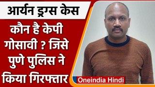 Aryan Khan Drugs Case: कौन है KP Gosavi, जिसे Pune Police ने किया गिरफ्तार   वनइंडिया हिंदी