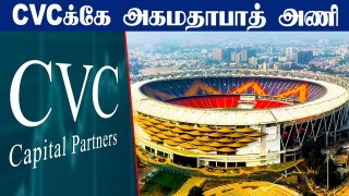 IPL 2022: BCCI approved CVC Capital to own Ahmedabad Team   OneIndia Tamil