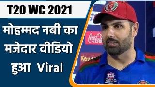 T20 World Cup: Afghanistan के कप्तान Mohammad Nabi का मजेदार वीडियो हुआ वायरल   वनइंडिया हिंदी