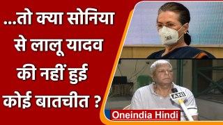 Bhakta Charan Das का दावा- Lalu Yadav और Sonia Gandhi के बीच नहीं हुई कोई बात   वनइंडिया हिंदी