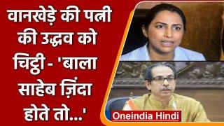 Sameer Wankhede की Wife Kranti Redkar ने CM Uddhav Thackeray को लिखी चिट्ठी   वनइंडिया हिंदी