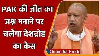 India-Pakistan Match: CM Yogi का एक्शन, जश्न मनाने वालों पर चलेगा देशद्रोह का केस   वनइंडिया हिंदी