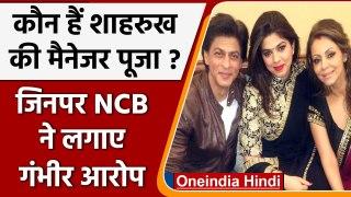 Aryan Khan Drugs Case: कौन है Pooja Dadlani ? जिनपर NCB ने लगाए गंभीर आरोप   वनइंडिया हिंदी