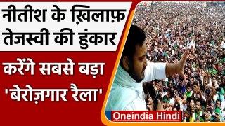 Tejashwi Yadav करेंगे देश का सबसे बड़ा बेरोजगार रैला, Lalu Yadav ने की थी गरीब रैली   वनइंडिया हिंदी