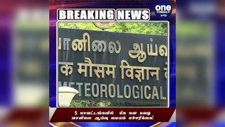 5 மாவட்டங்களில் மிக கனமழை பெய்யும் - வானிலை ஆய்வு மையம் எச்சரிக்கை!