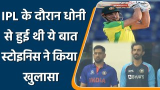 T20 WC 2021: Marcus Stoinis reveal his conversation with MS Dhoni during IPL 14   वनइंडिया हिन्दी