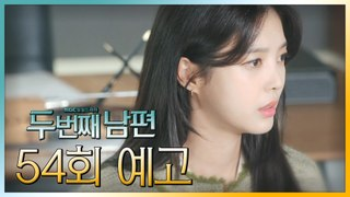 [HOT] ep.54 Preview, 두 번째 남편 211029