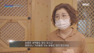 [HOT]This place for uterine health!., MBC 다큐프라임 211024