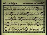 Fares Abad فارس عباد Sourate''Alhaka''