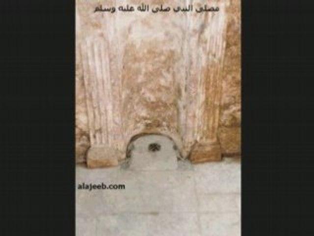 MAISON DU PROPHETE-منزل الرسول