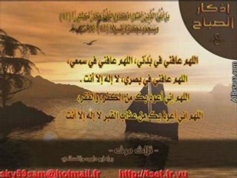 Douaa Assabah TREEES IMPORTANT