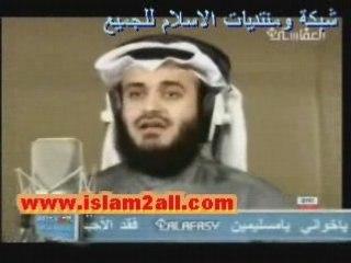 Coran Video - Mshari Al Afassi - Sorat Al Molk