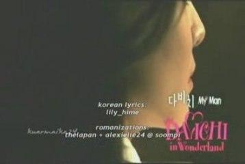 Davichi - My Man [romanizations + eng sub]