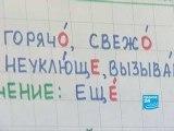 Des cours de russe... pour Russes