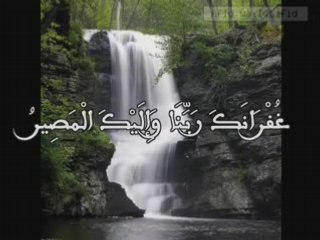 Awakher Sourate al Ba9ara - Faress Abbad