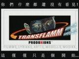 DRAGONMUSIKK-TRANSFLAMM TT1_CHINESE